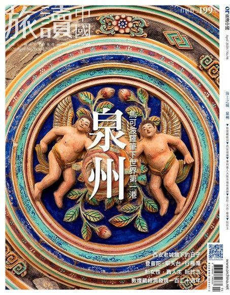 旅讀中國No98 海上之城─泉州~馬可波羅筆下世界第一港