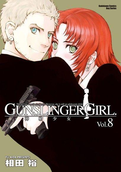GUNSLINGER GIRL神槍少女〈8〉(平裝)