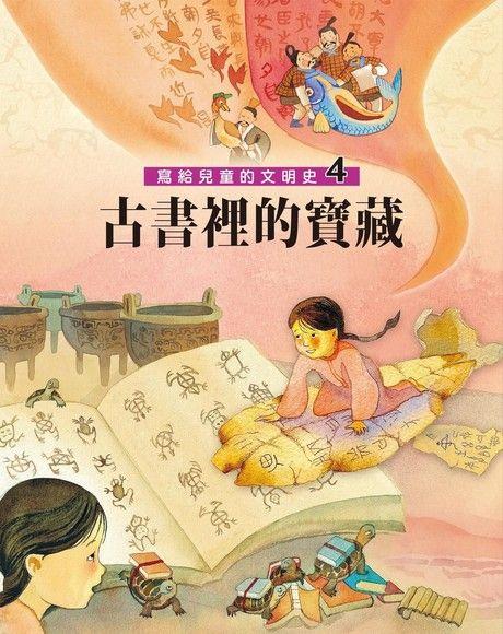 寫給兒童的文明史4:古書裡的寶藏
