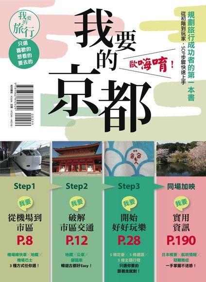 我要的京都!歐嗨唷!規劃旅行成功者的第一本書:從初階到玩家,SOP步驟快速上手