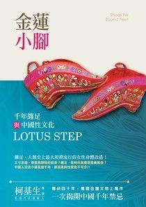 金蓮小腳:千年纏足與中國性文化