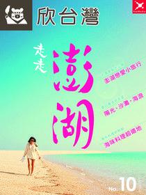 欣台灣走走系列No.10:走走澎湖
