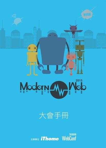Modern Web 大會手冊