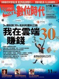 數位時代 11月號/2010 第198期