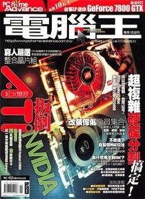 PC home Advance 電腦王 11月號/2005 第16期