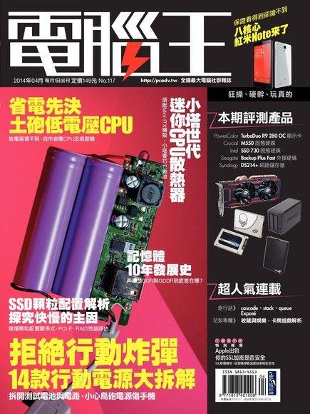 PC home Advance 電腦王 04月號/2014 第117期