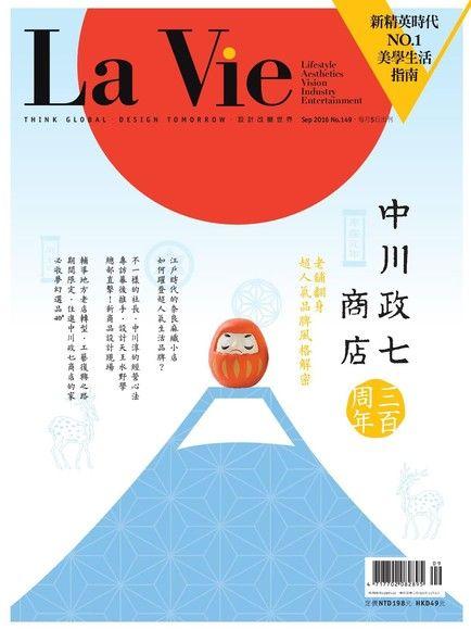 La Vie 09月號/2016 第149期