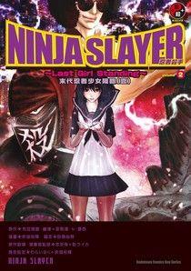 NINJA SLAYER忍者殺手 (2)