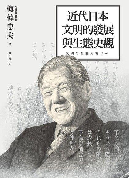 近代日本文明的發展與生態史觀