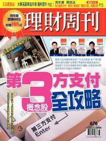 理財周刊 第676期 2013/08/08