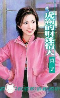 虎霸的財迷情人【我愛黑社會之三】(限)