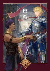 墮落王子II:危城之戰(限制級)