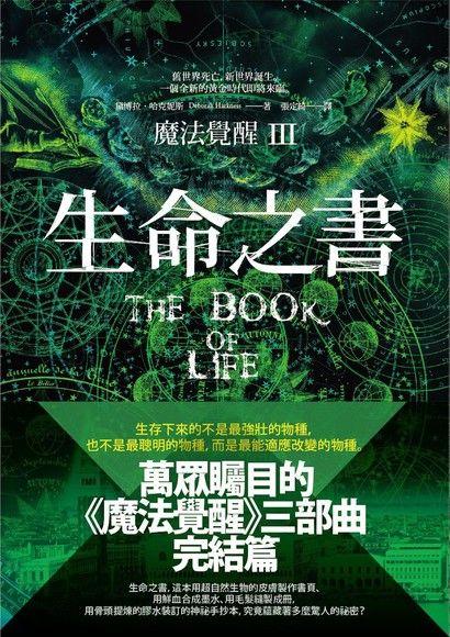 魔法覺醒Ⅲ:生命之書