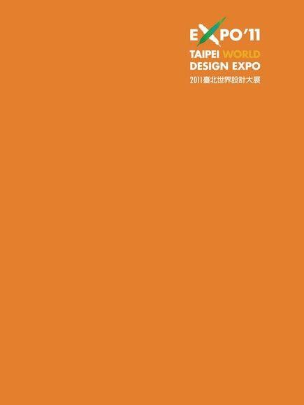 2011臺北世界設計大展成果專刊