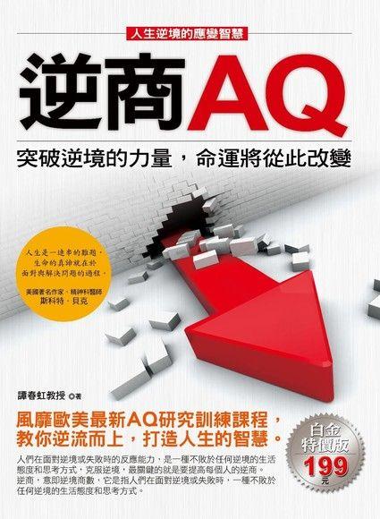 逆商AQ:突破逆境的力量,命運將從此改變
