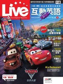 Live互動英語2011年8月號No.124
