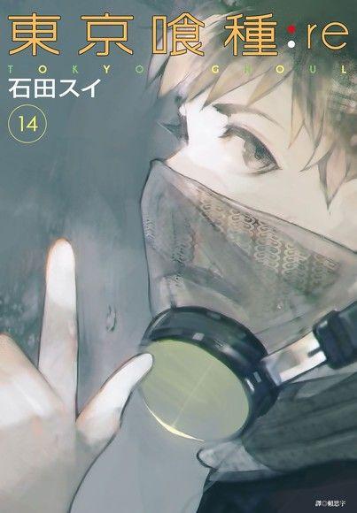 東京喰種:re(14)