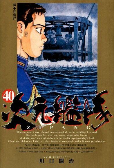 ZIPANG次元艦隊(40)