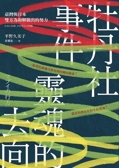 牡丹社事件.靈魂的去向:臺灣與日本雙方為和解做出的努力