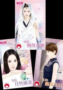 喬寧【角色扮演系列】套書(共三本)(限)