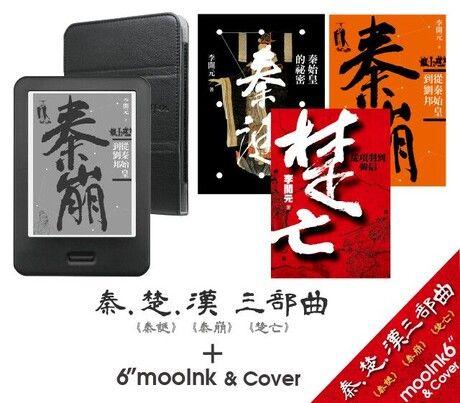 mooInk + 折疊皮套+《秦.楚.漢三部曲》