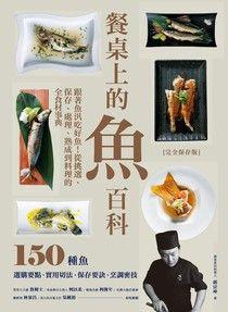 餐桌上的魚百科:跟著魚汛吃好魚!從挑選、保存、處理、熟成到料理的全食材事典