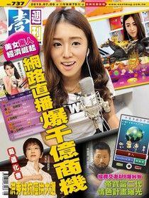 壹週刊 第737期 2015/07/09