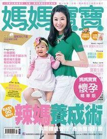媽媽寶寶孕婦版 03月號/2015 第337期