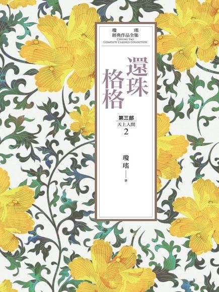瓊瑤經典作品全集 22:還珠格格.第三部:天上人間(2)