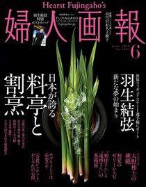婦人畫報 2019年6月號 【日文版】