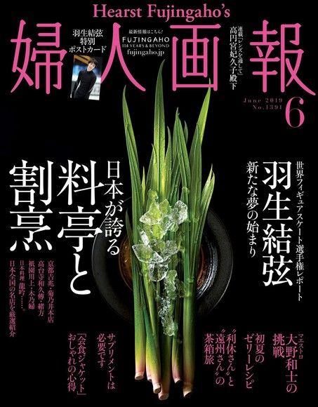 婦人畫報 2017年6月號 【日文版】