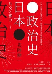 日本政治史