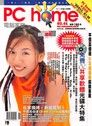 PC home 電腦家庭 11月號/1999 第046期