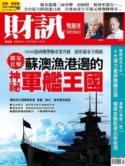 財訊雙週刊 第565期 2018/10/04