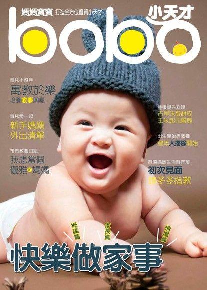 媽媽寶寶寶寶版 01月號/2017 第359期