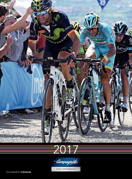 BiCYCLE CLUB 2017年1月號 No.381【日文版】別冊