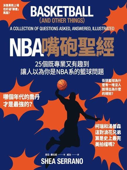 NBA嘴砲聖經