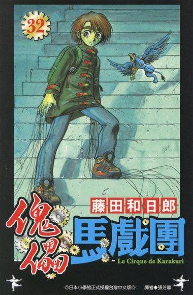 傀儡馬戲團(32)