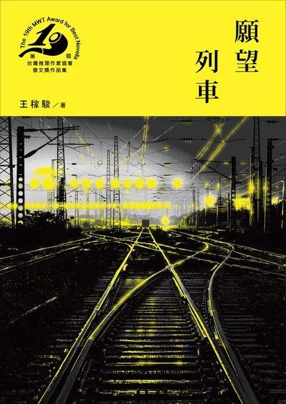 願望列車(第十九屆台灣推理作家協會徵文獎決選入圍作品之一)