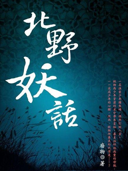 北野妖話 卷五(完)