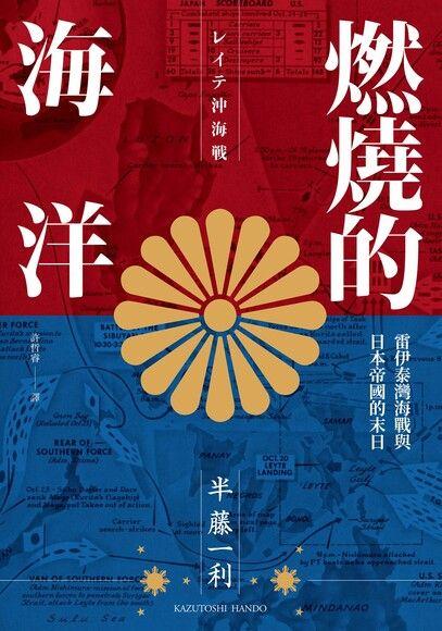 燃燒的海洋:雷伊泰灣海戰與日本帝國的末日