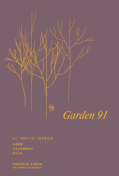 Garden 91 季刊第一號