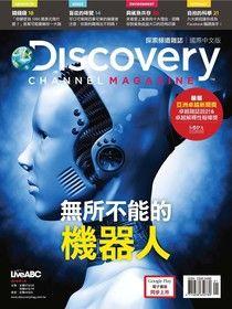 Discovery 探索頻道雜誌國際中文版 01月號/2015 第24期