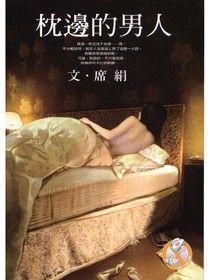 枕邊的男人(限)