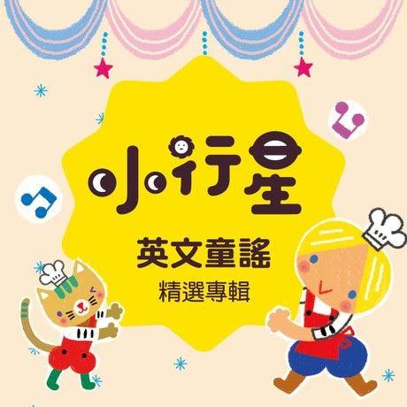 小行星系列:英文童謠(有聲書)