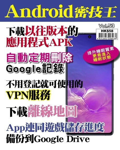 Android 密技王 第53期