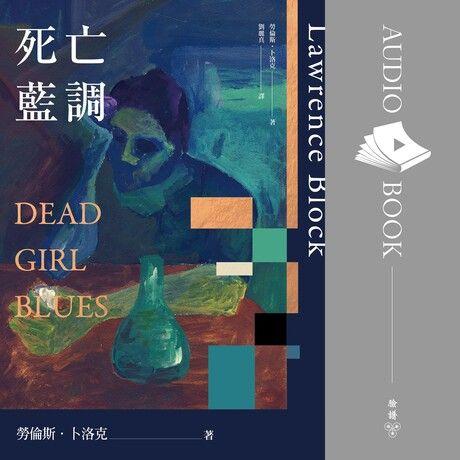 死亡藍調(有聲書)