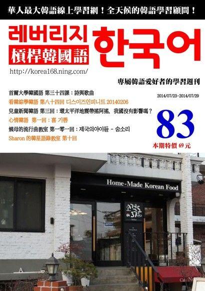 槓桿韓國語學習週刊第83期