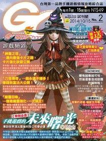 Game Channel 遊戲頻道雙週刊 試刊號 第2期 2014/10/15