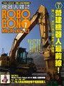 ROBOCON 機器人雜誌第23期 2015年7月號